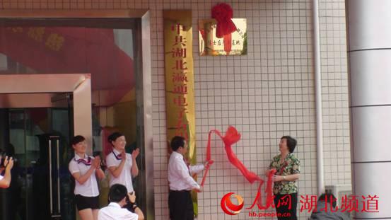 湖北省人社厅副厅长张建平挂牌通城博士后基地