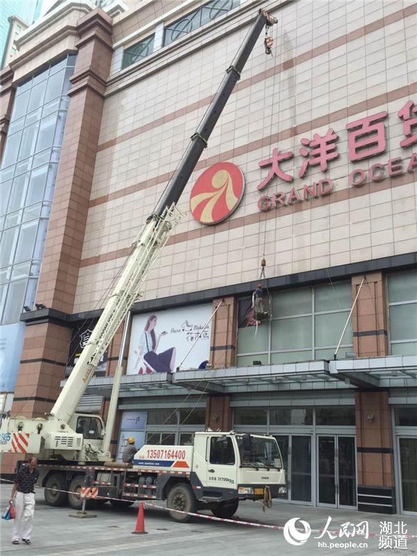 人民网武汉8月9日电 9日,武汉市江汉区城管委对江汉路大洋百货外墙图片
