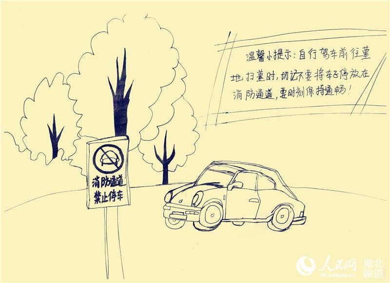 手绘漫画 文明祭扫 还大家一个绿色清明节图片