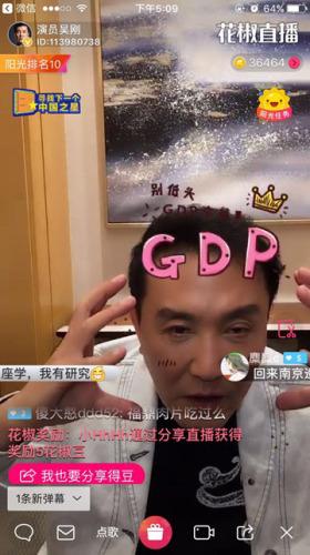 《人民的名义》 达康书记 吴刚花椒直播自曝现