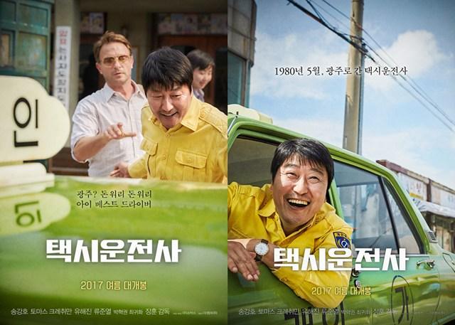 宋康昊凭 出租车司机 获评加拿大奇幻电影节最佳男主角
