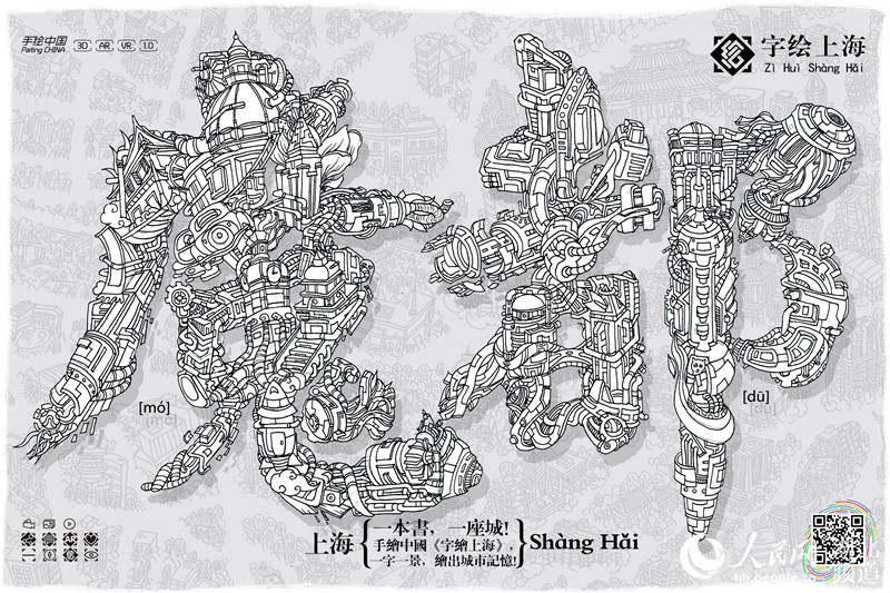 武汉高校教师字绘上海 记录魔都文化特征和历史变迁