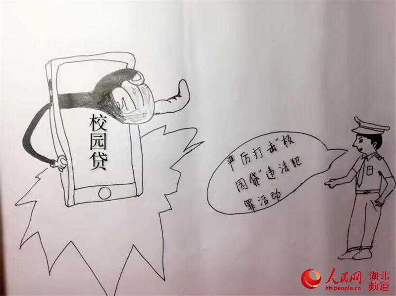 """十堰茅箭警花手绘漫画直怼""""校园贷"""""""