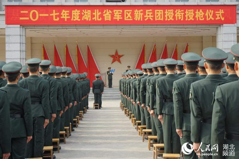 湖北省军区举行新兵成人礼 首次开放网络直播