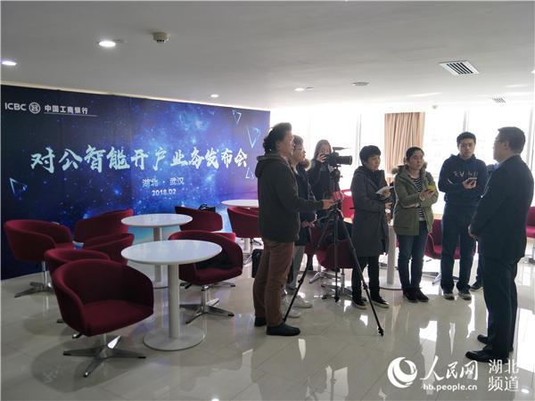 北武汉:政银携手便民 工行推出对公智能开户业