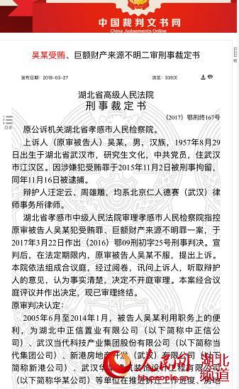 武汉一公职人员受贿被判13年 当代集团董事长被爆曾贿送176万元