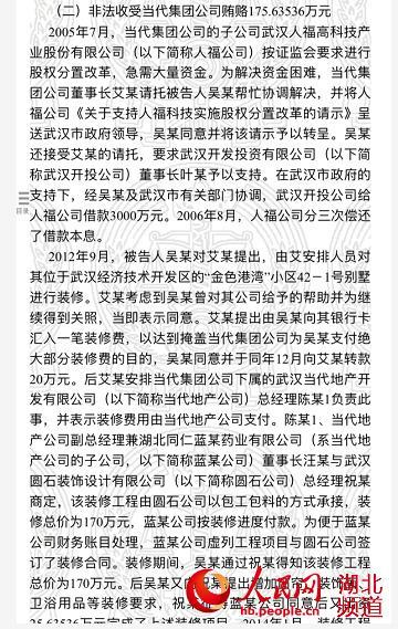 武漢一公職人員收受賄賂500多萬元被判刑13年【2】