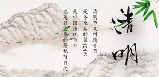 清明节·祭祀·踏青中华民族传统的清明节大约始于周代,距今已有二千五百多年的历史。[阅读]