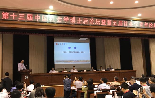 社会学专家齐聚武汉共议新时代的社会发展与国家治理体系现代化