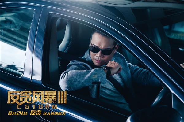 电影《反贪风暴3》曝最新剧照