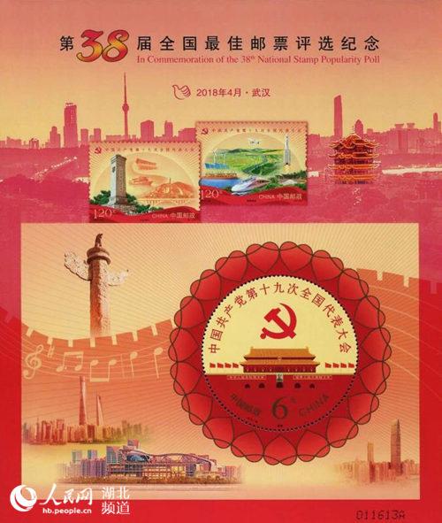 第38届全国最佳邮票评选特殊版式纪念张赏析