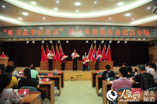 """""""听习总书记的话""""巡回宣讲报告会首场在武汉武昌举行"""
