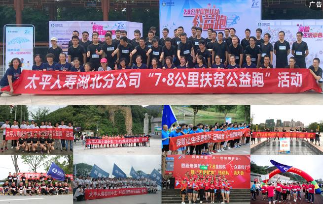 太平人寿湖北分公司开展系列项目活动