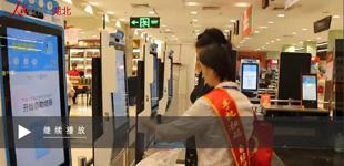 武汉商超刷脸扫码结账不超过三十秒无人收银将很可能是未来趋势,这对于企业减少人工成本也大有帮助。[详细]