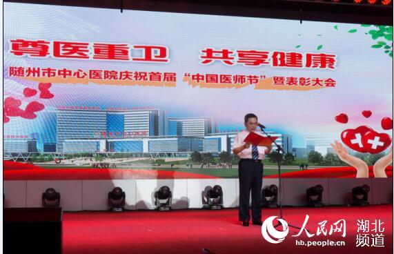 """湖北随州举办首届""""中国医师节""""庆祝活动"""