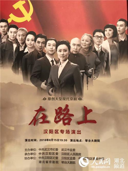 反腐倡廉永不止步 武汉廉政现代京剧《在路上》首演