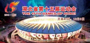 湖北省第十五届运动会开幕式 10月8日晚上八点,湖北省第十五届运动会开幕式在黄石奥体中心举行。[阅读]