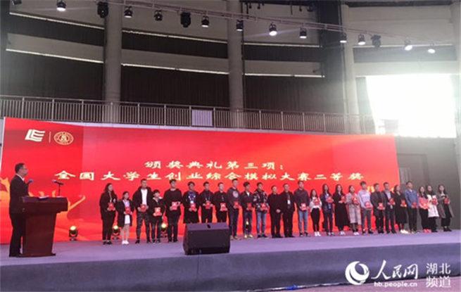 """武昌工学院学子获""""学创杯""""全国创业综合模拟大赛二等奖"""