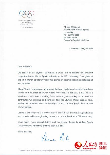 国际奥委会主席巴赫致信祝贺武汉体育学院建校65周年