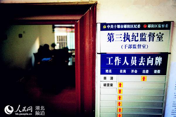 湖北鄖陽設立紀檢干部行為舉報箱