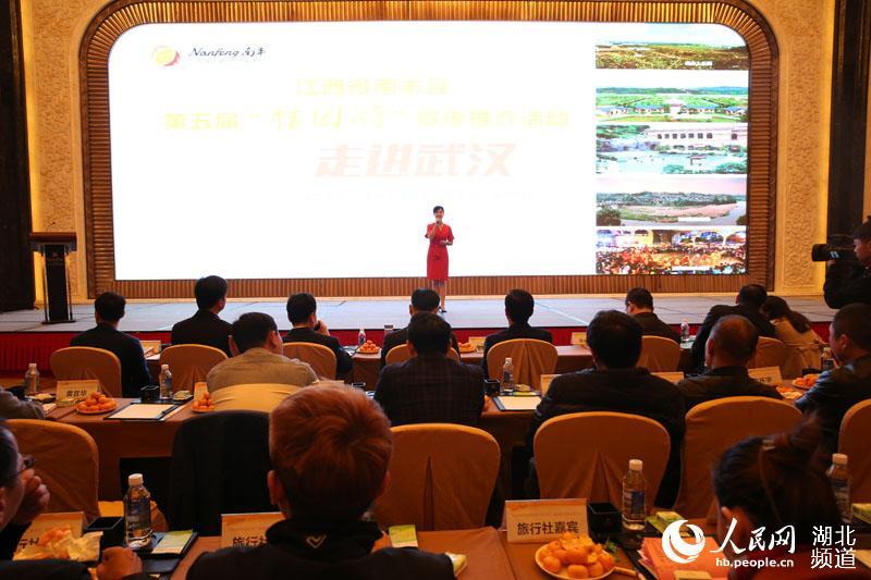 """江西南丰在汉举办""""桔园游""""推介活动 邀市民游70万亩""""桔海"""""""