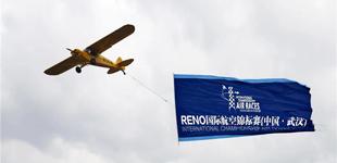 """""""空中F1""""中国首秀在为期三天的比赛和表演中,全球14个国飞行员上演空中炫技。[详细]"""