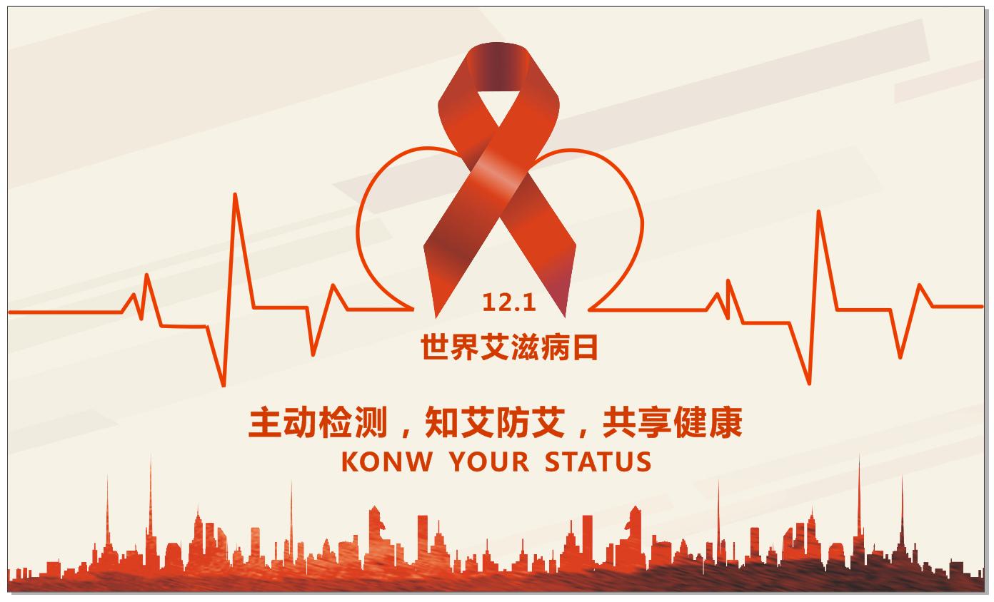 """世界防艾日:以爱防""""艾"""" 共享健康未来我国艾滋病全人群感染率约为万分之九,参照国际标准,疫情处于低流行水平。[阅读]"""