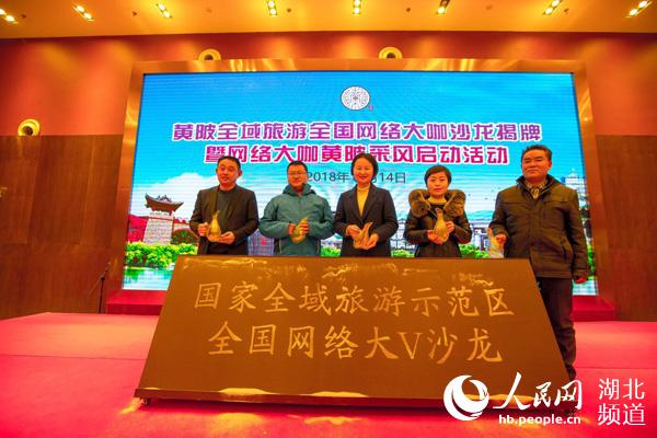 武汉黄陂:全域旅游全国网络大V沙龙揭牌