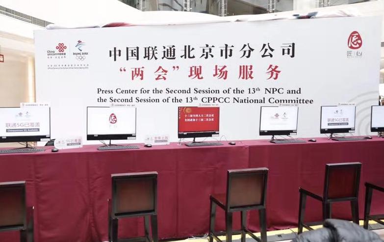 139手机靓号中国联通为全国两会新闻中心提供5G应用服务