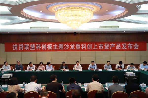 汉口银行投贷联盟科创板主题沙龙暨科创上市贷产品发布