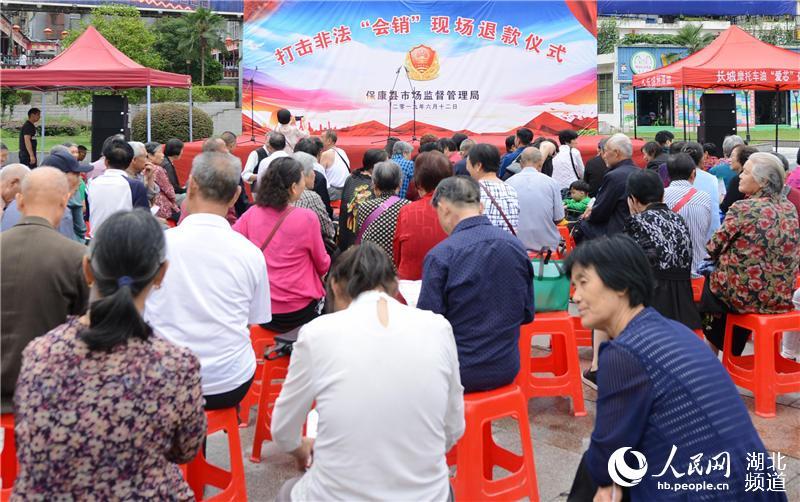 """2019年6月12日,湖北省襄阳市保康县举行打击非法""""会销""""现场退款仪式。"""