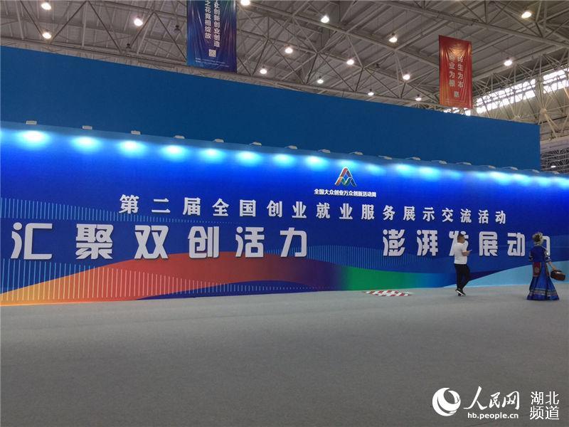 第二届全国创业就业服务展示交流活动在武汉启动