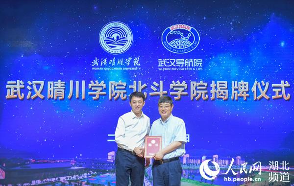 武汉晴川学院携手武汉导航院成立全国高校首个北斗学院