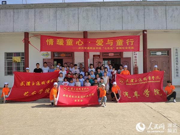 武汉交通职院暑期社会实践:情暖童心爱与童行