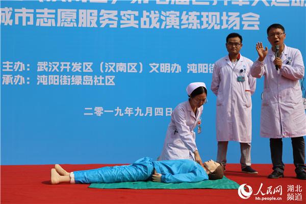 武汉开发区城市志愿者实战演练迎军运