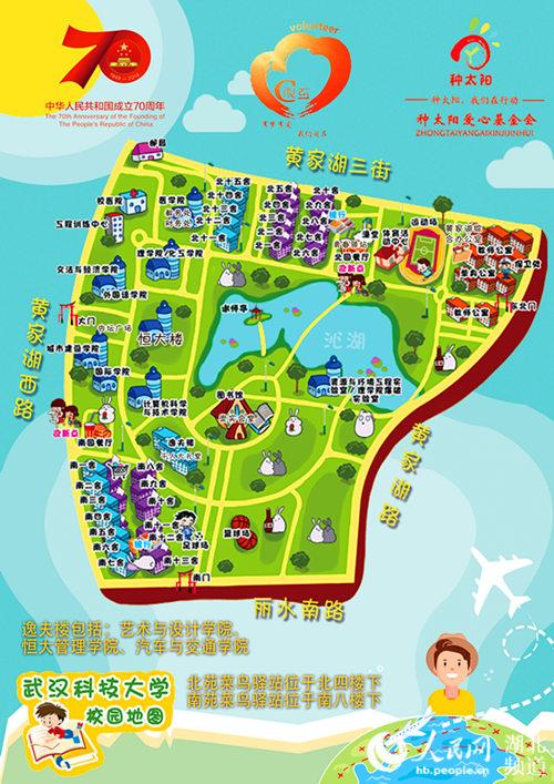 武科大手绘地图