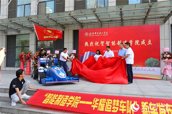 武汉华夏理工学院成立智能制造学院