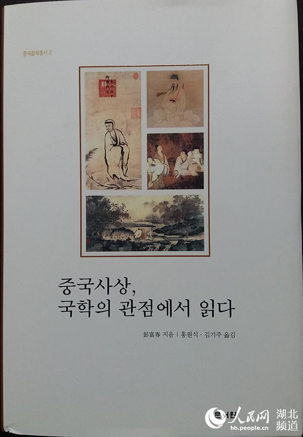 彭富春教授《����W》�n文版由�n���文��院出版