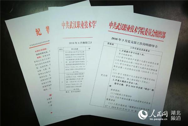 """武汉职业技术学院:""""卡单式管理"""