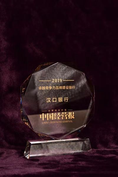 """汉口银行荣获""""2019卓越竞争力品牌建设银行""""奖项"""