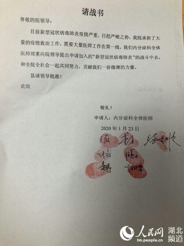 按下红手印,武汉江夏区7名医生请战!