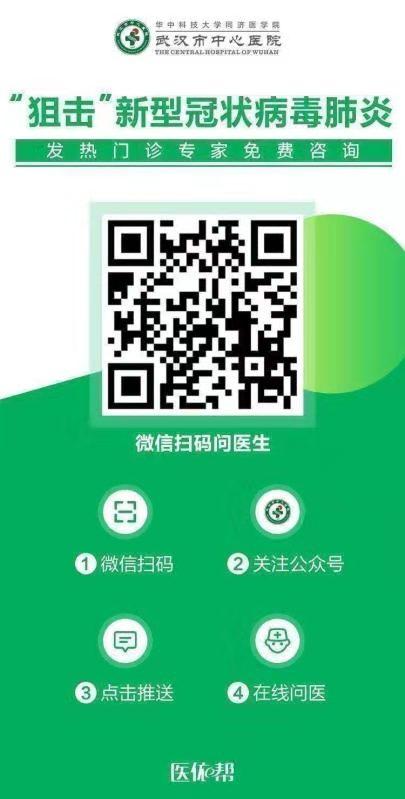 武汉市中心医院互联网医院近期接