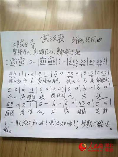 86歲老黨員創作《武漢歌》《白衣戰士之歌》為武漢加油