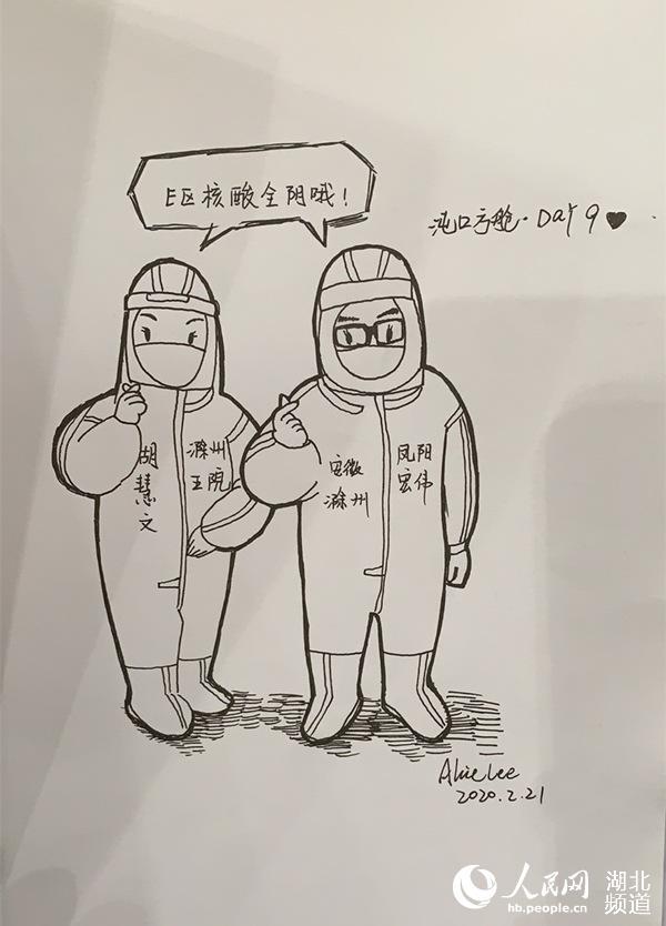 """武汉方舱日记:""""大白""""太可爱,我把他们画下来【6】"""