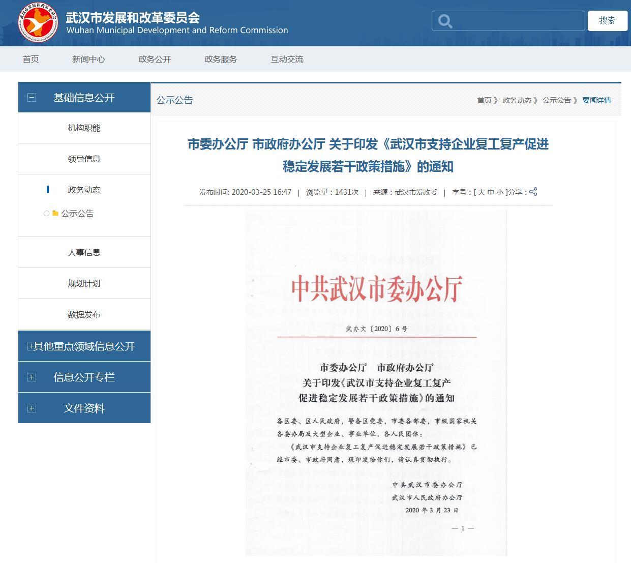 武汉出台21条政策措施支持企业复