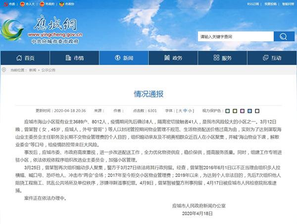 湖北應城通報小區近百人聚集事件:煽動者被批捕