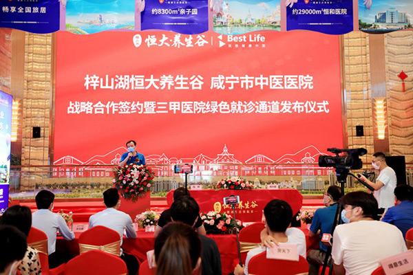 梓山湖恒大养生谷战略签约咸宁市中医医院