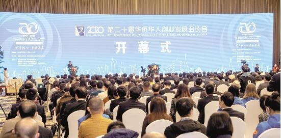 2020年华创会开幕