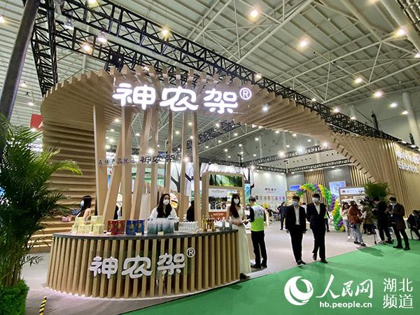 神农架携特色森林产品亮相第三届世界大健康博览会