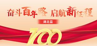 �^斗百年路 �⒑�jiao)�唷�05月23日,人(ren)民(min)日�笏��整(zheng)版聚焦(jiao)gou)hu)北,推(tui)出(chu)《�^斗百年路 �⒑�jiao)�唷~H?hu)北篇》。〔��x〕